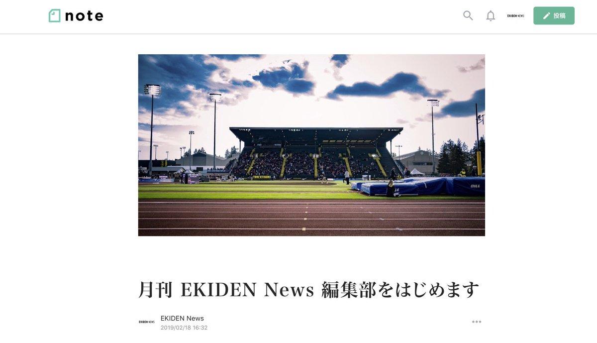 「まずはまえがきから」 月刊 EKIDEN News 編集部をはじめます|EKIDEN News @EKIDEN_News|note(ノート) https://t.co/bn9ewsoP3K