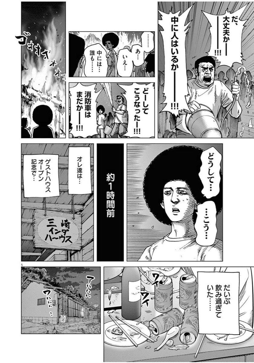 のりつけ雅春  結婚②巻 発売中さんの投稿画像