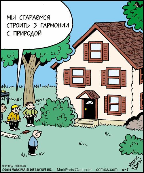 Картинки про строительство домов смешные, день рождения