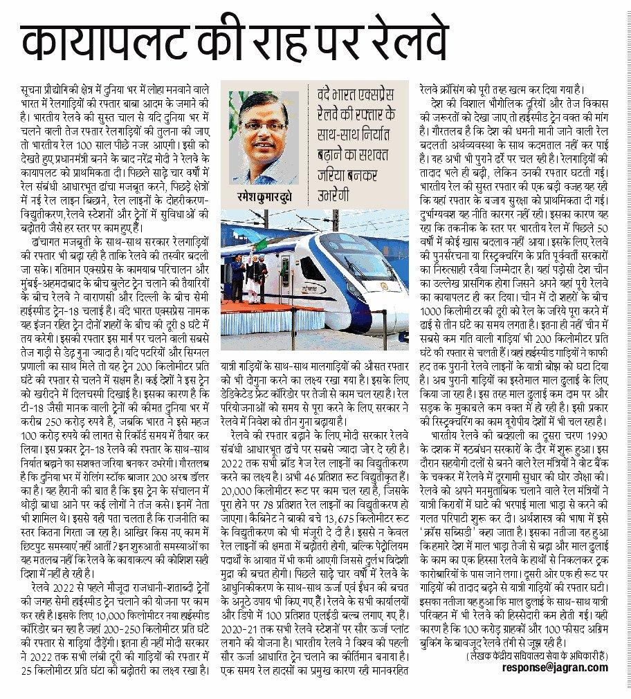 बदलती रेलवे, बदलता देश : रेलवे में बढती सुरक्षा, सुविधा, रफ्तार, और आधुनिकीकरण से दशकों से चली आ रही रेलवे का कायाकल्प हो रहा है। विद्युतीकरण, दोहरीकरण, नई रेल लाइनों, डेडिकेटेड फ्रेट कॉरिडोर ने रेलवे के परिचालन को एक नई दिशा प्रदान की है।