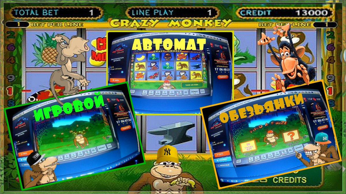 Игровые автоматы бесплатно крейзи фрут