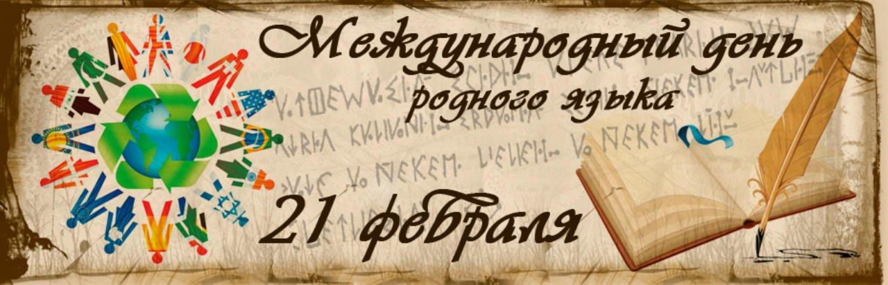 Дому культуры, картинки ко дню родного языка