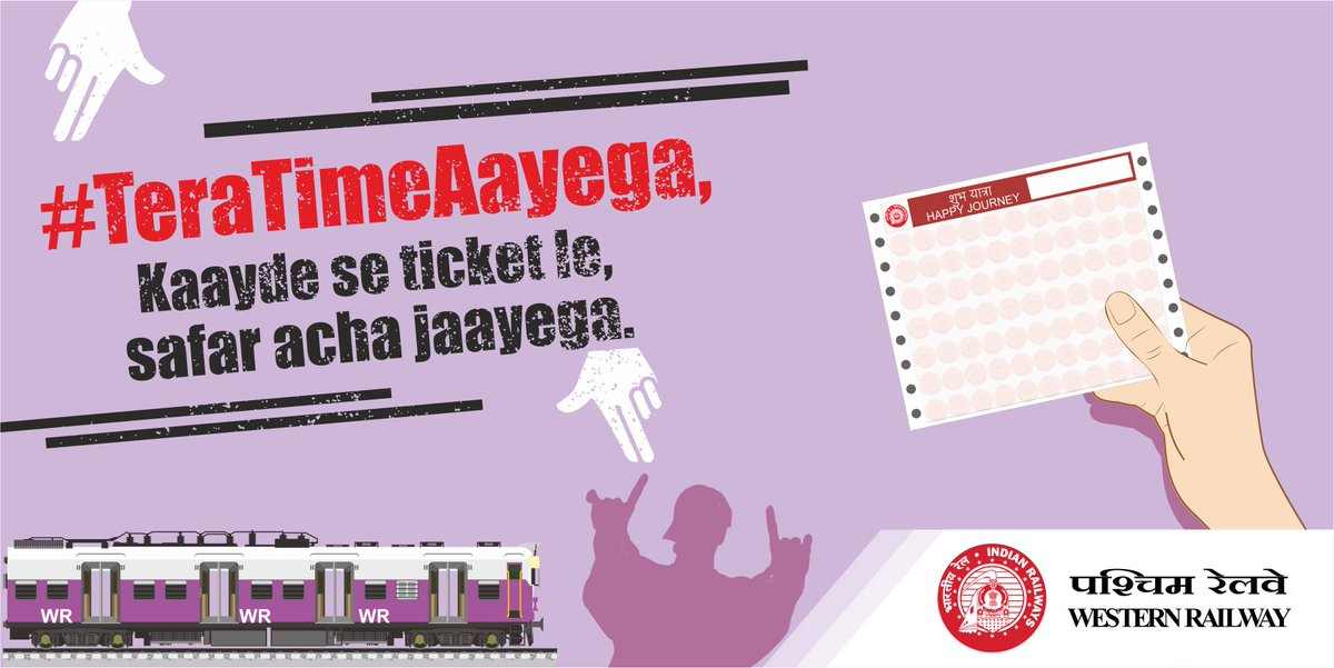 Dear passengers, Western Railway requests you to travel with proper tickets. Travelling without a ticket is a punishable offence with a fine or imprisonment or both. #TicketToSuraksha.