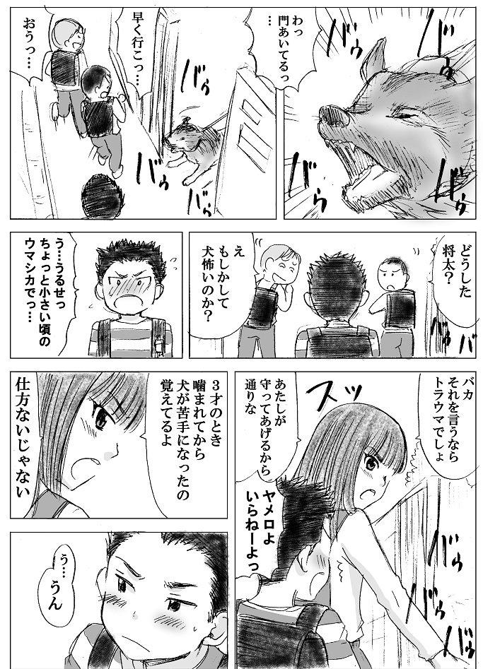 加藤マユミ@「やせっぽちとふとっちょ」さんの投稿画像