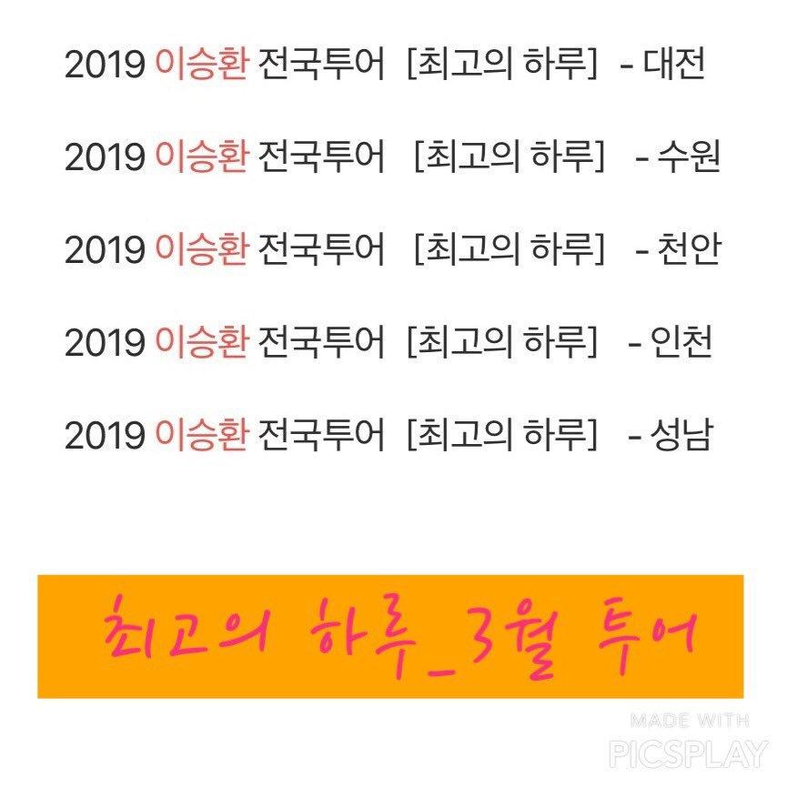 이승환_최고의 하루2019 🌸03/02 대전 🌸03/09 수원 🌸03/16 천안 🌸03/24 인천 🌸03/30 성남 #인터파크티켓_gogo