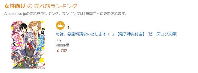 何気なくアマゾンながめていたら「勿論、慰謝料請求いたします!2」が女性向け1位に…!おめでとうございます🙌🙌 月末(くらい)に出るコミックス版1巻もよろしくおねがいします、、!