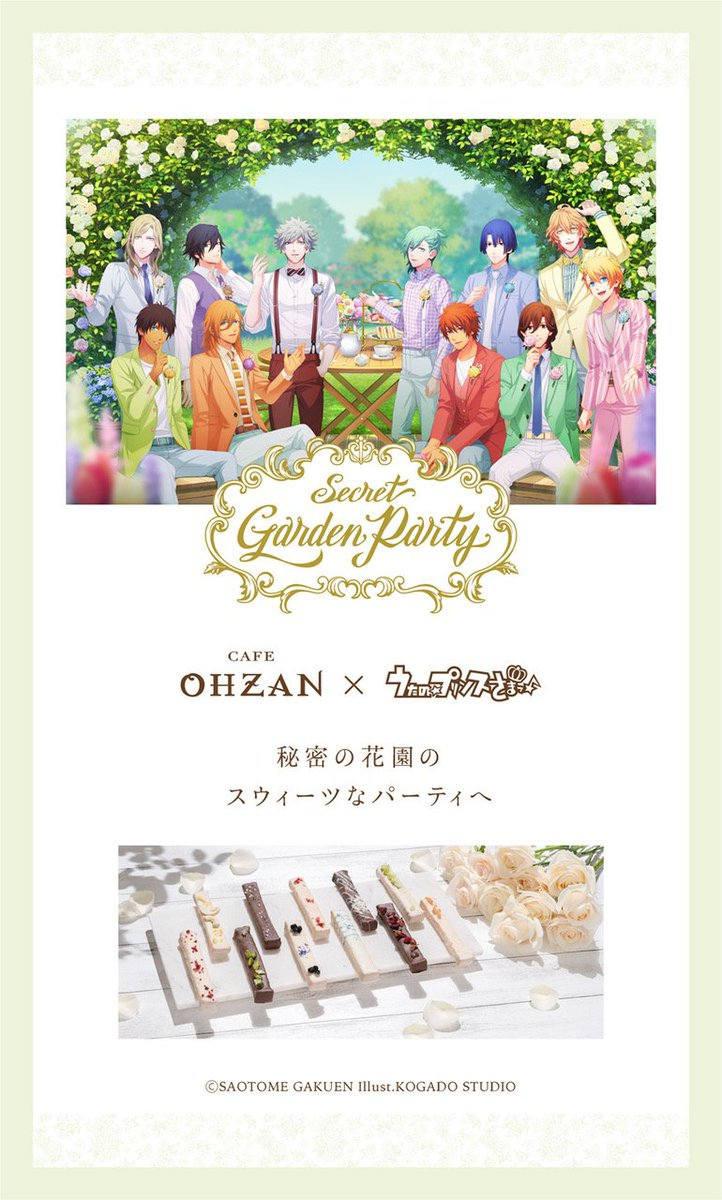 【INFO】洋菓子店「CAFE OHZAN(カフェオウザン)」と「うたの☆プリンスさまっ♪」がコラボレーションしたスペシャルイベント「Secret Garden Party」開催決定!アイドルをイメージしたオリジナルスウィーツが期間限定で販売されます。 https://t.co/O7KUzwqfYx