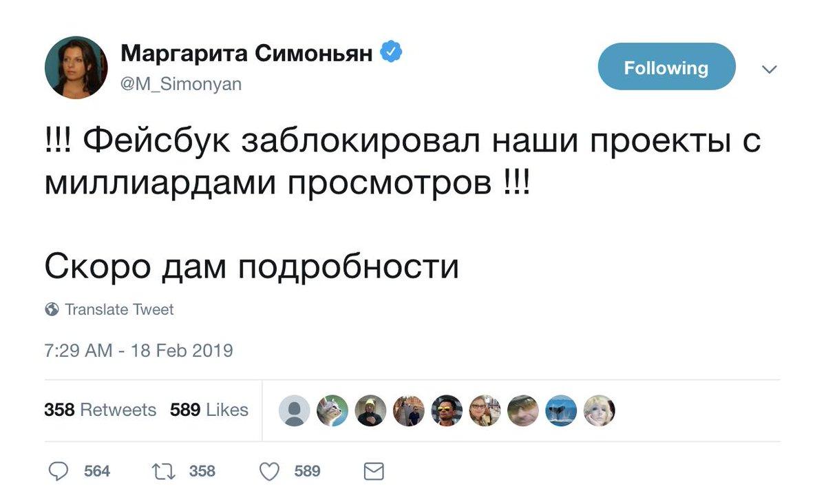 Цукерберг позаботился, чтобы деньги российских налогоплательщиков перестали тратиться на всякую хуйню