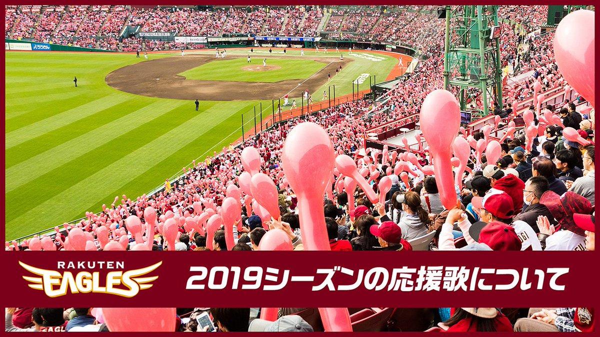 楽天野球団と私設応援団の皆さまと繰り返し協議をさせていただいた結果、著作権の問題等を踏まえ、2019シーズンは応援歌を刷新させていただく運びとなりました。 応援歌を覚えて、熱い応援をお願いいたします!  詳しくはこちら👉https://t.co/Cqi61S4QxB  #RakutenEagles #RESTART   #日本一の東北へ