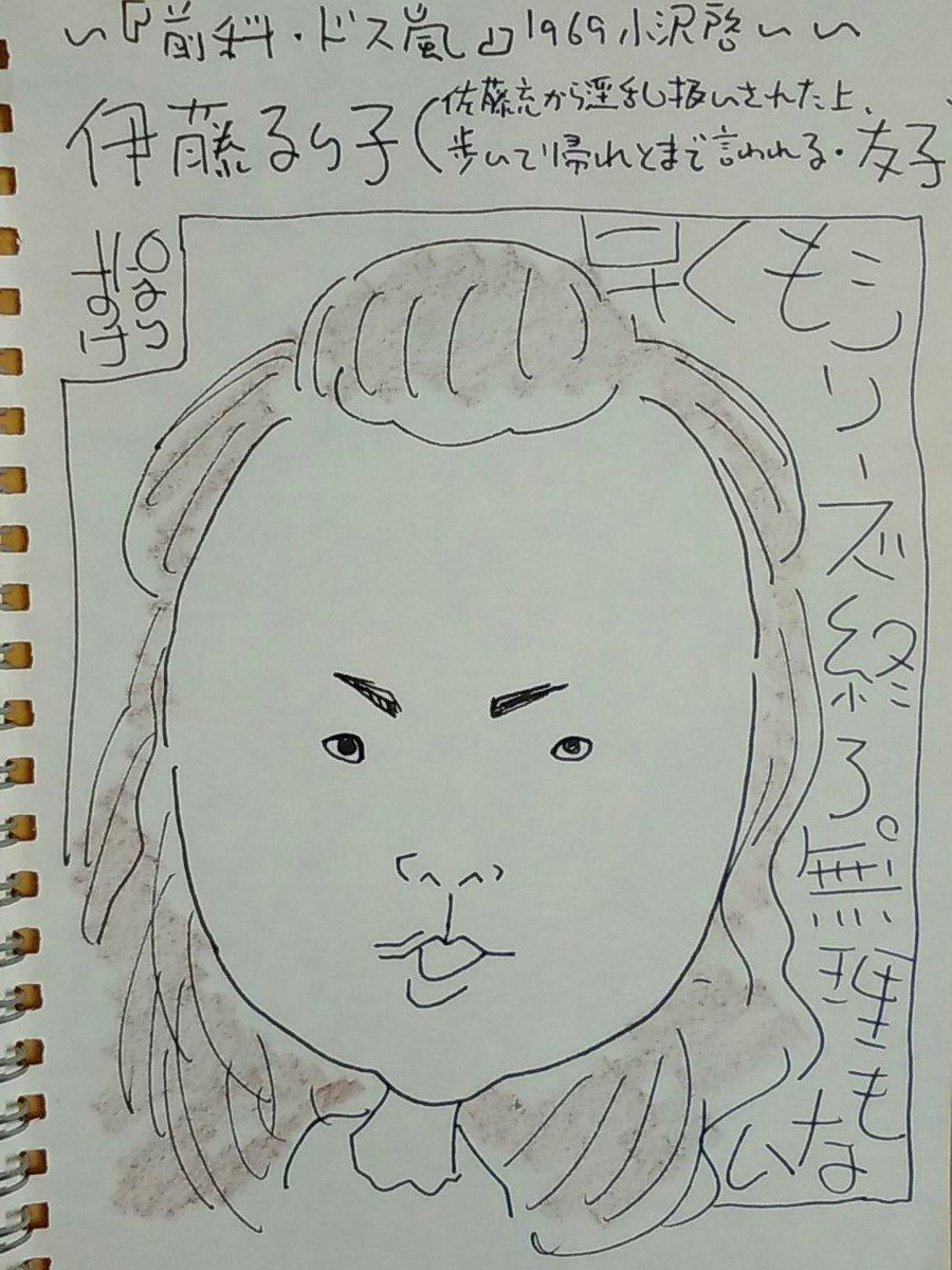るり子 伊藤