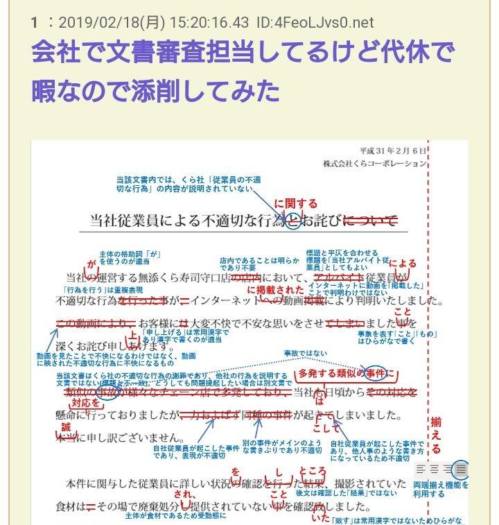 『くら寿司の謝罪文を添削してみた』って2ちゃんスレがめっちゃ勉強になるとワイの中で話題。