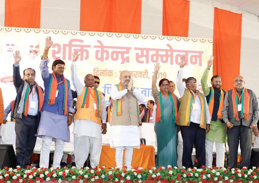 जयपुर में आयोजित सीकर, जयपुर और जयपुर ग्रामीण के शक्ति केंद्र सम्मेलन को संबोधित किया।