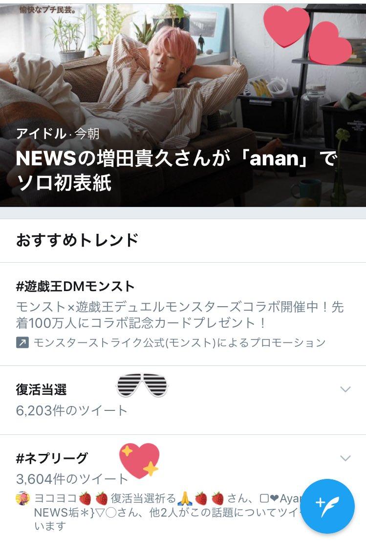 news l0ve♡'s photo on #ネプリーグ