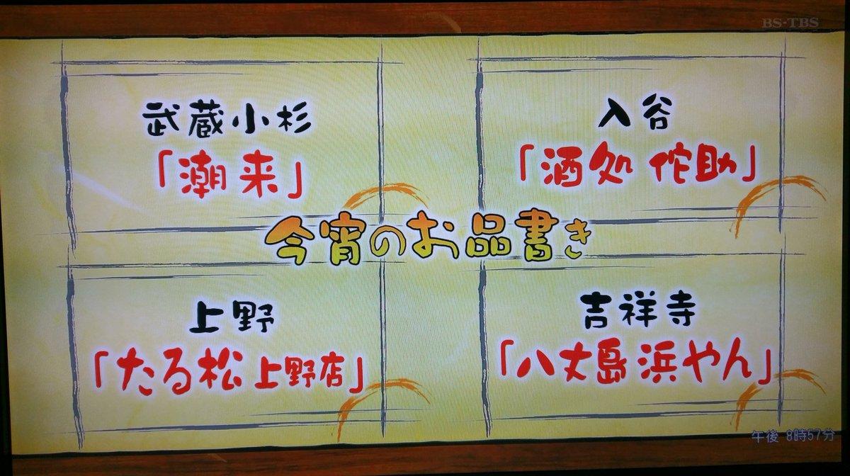 江戸川's photo on #酒場放浪記