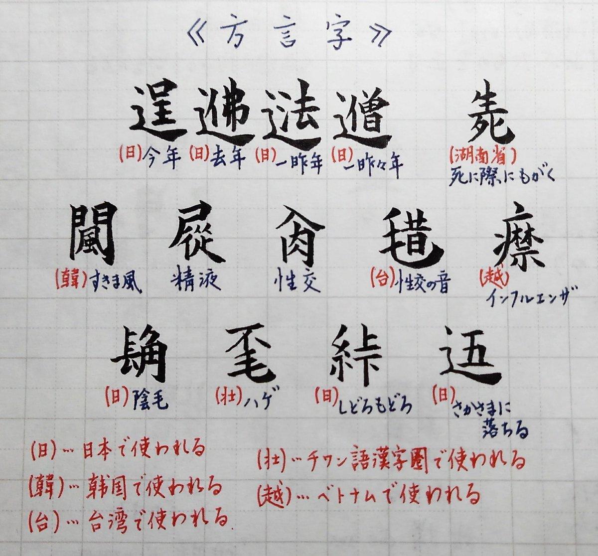 漢字文化圏