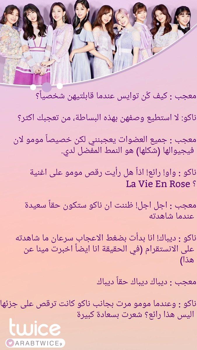 Arab Once On Twitter ترجمة 190218 ترجمة تقريبية لحديث ناكو