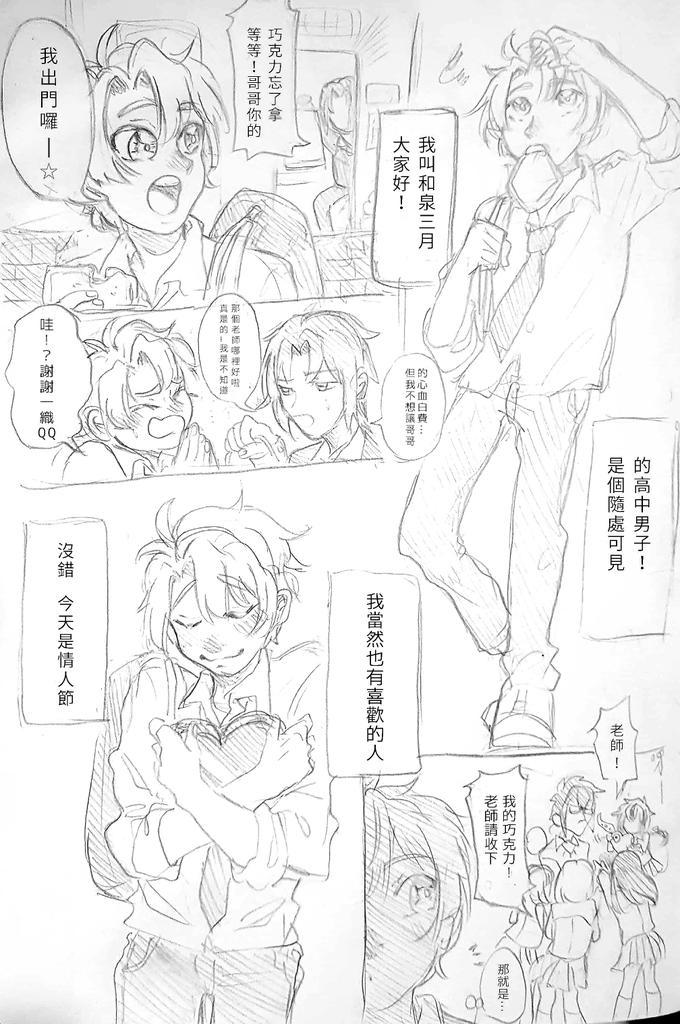 大和先生×少女三月(΄◞ิ౪◟ิ‵ )