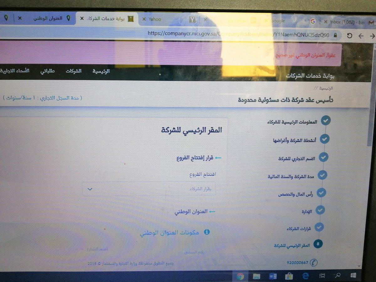 وزارة التجارة On Twitter مرحبا بك يتم تسجيل بيانات العنوان الوطني كأفراد وليس قطاع الأعمال من خلال البريد السعودي وبعد ذلك يتم وضع الأحداثيات نسعد بخدمتك Https T Co Evydmagzi3