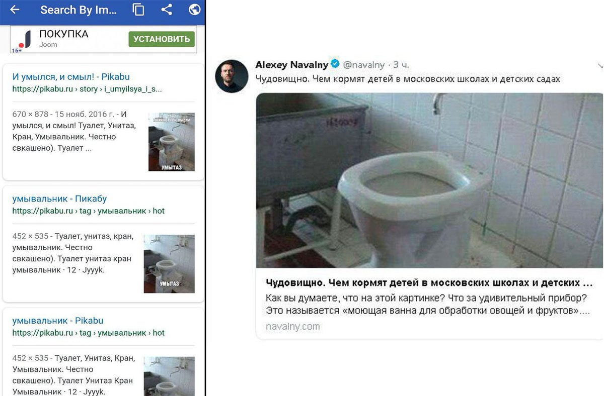 Алексей Навальный удалил фото унитаза из своей статьи — оно оказалось интернет-приколом трёхлетней давности.  Такое вот расследование
