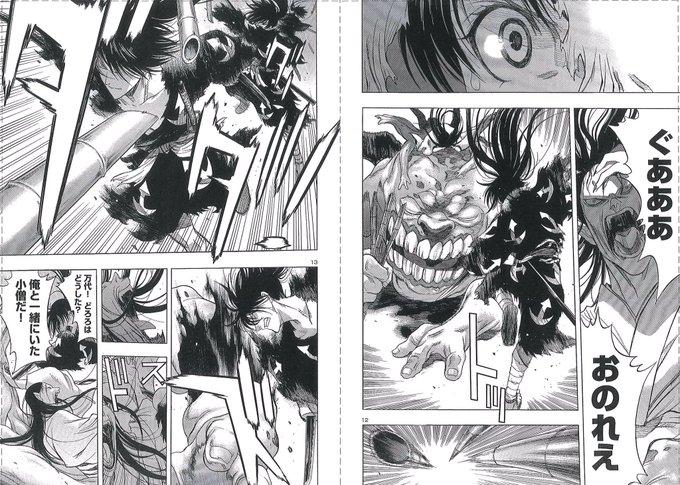 本日2月19日発売のチャンピオンRED4月号に「どろろと百鬼丸伝」第5話万代の伝その惨が掲載されました。 万代編の完結回となります。  第5話、よろしくお願い致します。