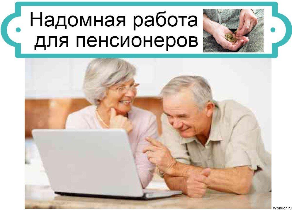 Удаленная работа для пенсионеров от прямых работодателей фл фрилансер