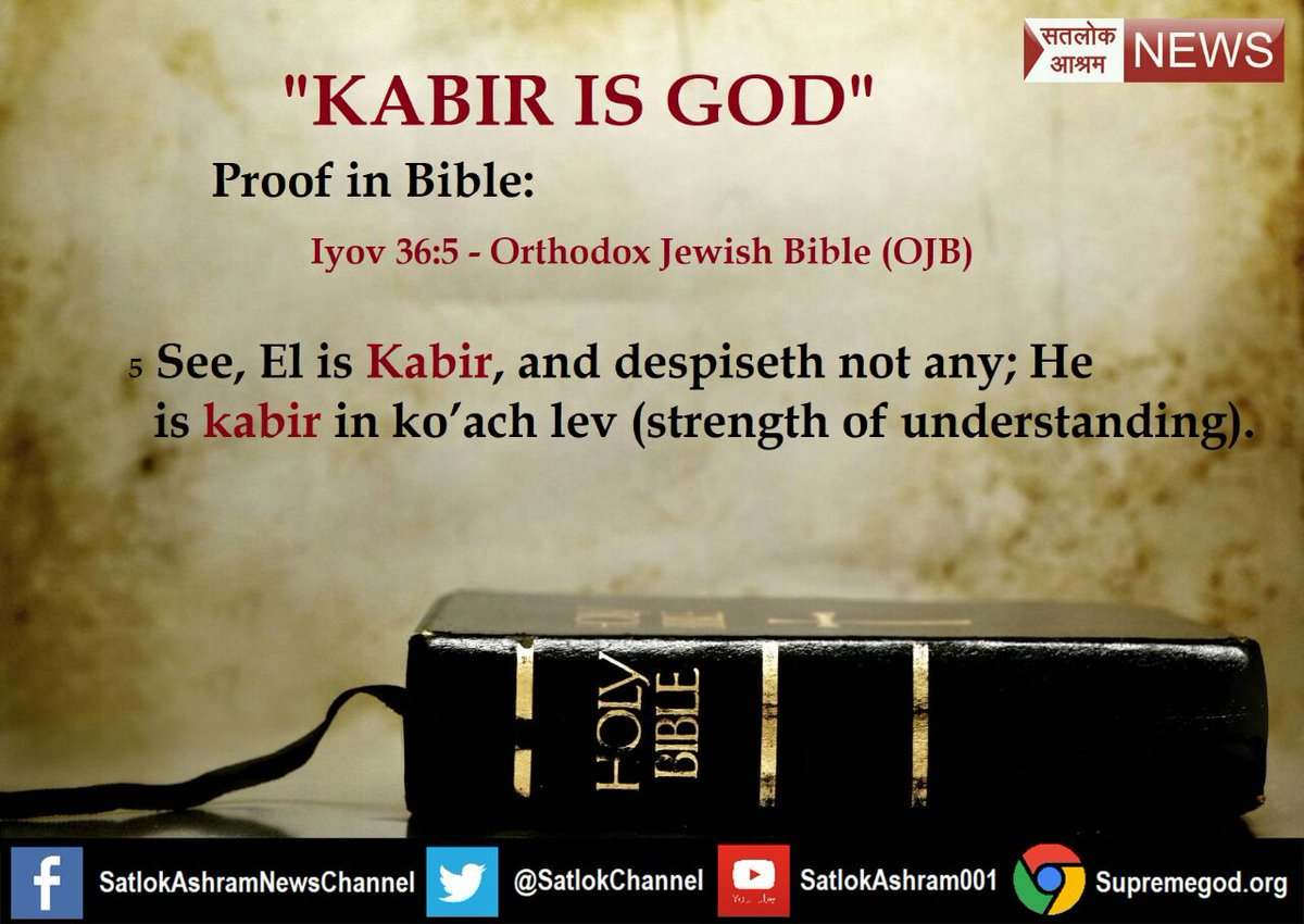 #MondayMotivaton  Kabir is God. Written in bible For more evidence watch sadhna channel 7:30pm ist <br>http://pic.twitter.com/K5eSlFvG8g