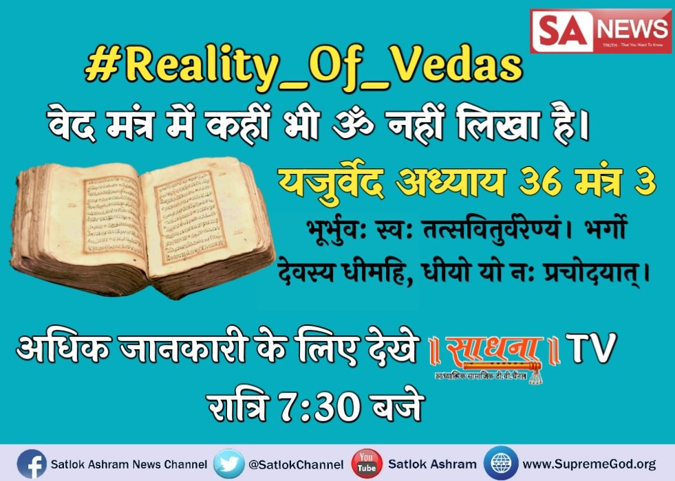 #MondayMotivation  Gayatri mantra does not have Om in beginning as mentioned in Vedas. For evidence watch sadhna channel 7:30pm <br>http://pic.twitter.com/OzI11p3MyV