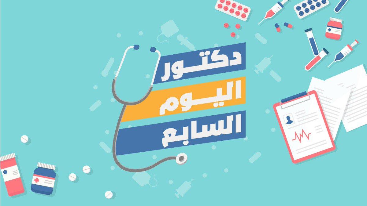 اعرف بكام .. #دكتور_اليوم_السابع يطلق خدمة للتعرف على أسعار وتكلفة العمليات الجراحية داخل #مصر .. سجل نوع العملية اللى عاوز تعرف سعرها وهيوصلك رسالة بالأسعار التقريبية   https://goo.gl/cf3acu