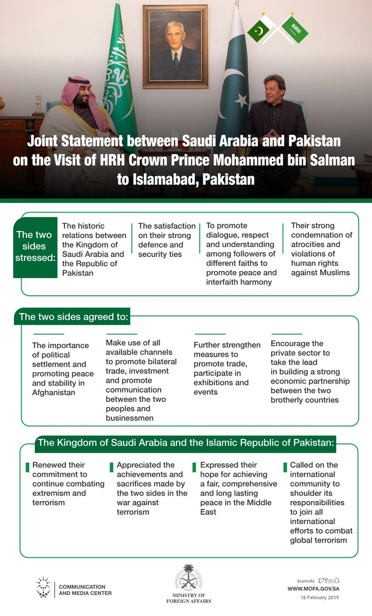 #CrownPrinceInPakistan | A joint statement between #SaudiArabia & #Pakistan 🇸🇦🇵🇰