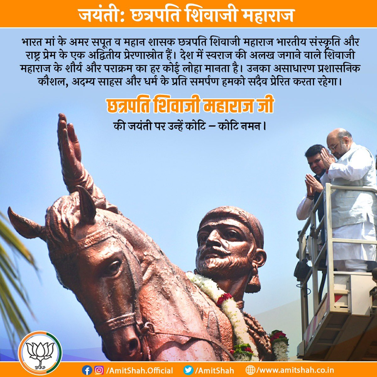छत्रपति शिवाजी महाराज भारतीय संस्कृति और राष्ट्र प्रेम के एक अद्वितीय प्रेरणास्रोत हैं। देश में स्वराज की अलख जगाने वाले शिवाजी महाराज के शौर्य और पराक्रम का हर कोई लोहा मानता है। उनका असाधारण प्रशासनिक कौशल, अदम्य साहस और धर्म के प्रति समर्पण हमको सदैव प्रेरित करता रहेगा।