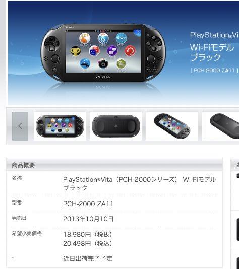 2011년 12월에 첫 출시되었던 PS Vita가 곧 일본에서 출하 종료로 현지 단종을 맞이하게 됩니다