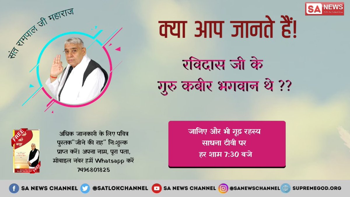 #GuruRavidasJayanti क्या आप जानते हैं?कबीर साहिब जी शिष्य थे रविदास जी और उनके निकट ही रहा करते थे। 👉पूर्ण जानकारी के लिए जरूर देखें साधना टी वी रात 7:30 बजे। @AnupamPKher @rashtrapatibhvn  @imVkohli  @SrBachchan