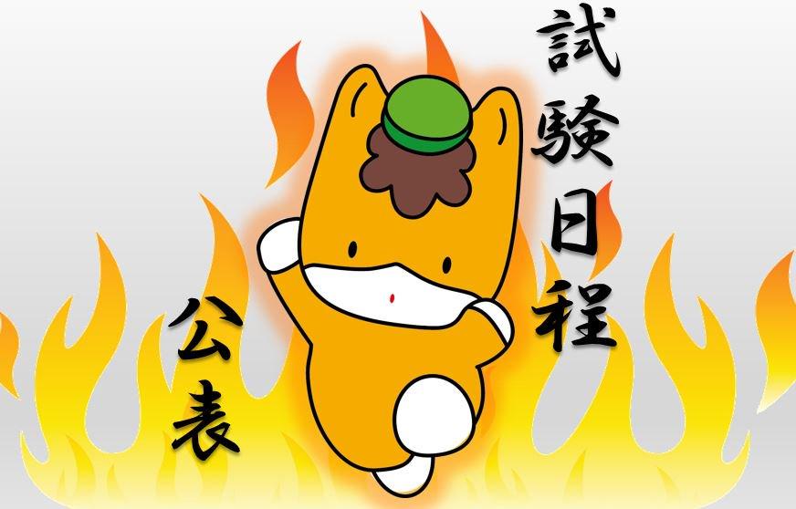 こんにちは!群馬県人事委員会事務局です。 県ホームページに、2019年度実施の県職員採用試験・選考考査の日程を下記URLのとおり公表しました! 来年度は社会人経験者試験の受験案内配布が早まります! また、例年と第1次試験日が異なる試験がありますので、お間違えなく! http://www.pref.gunma.jp/07/t01g_00160.html…