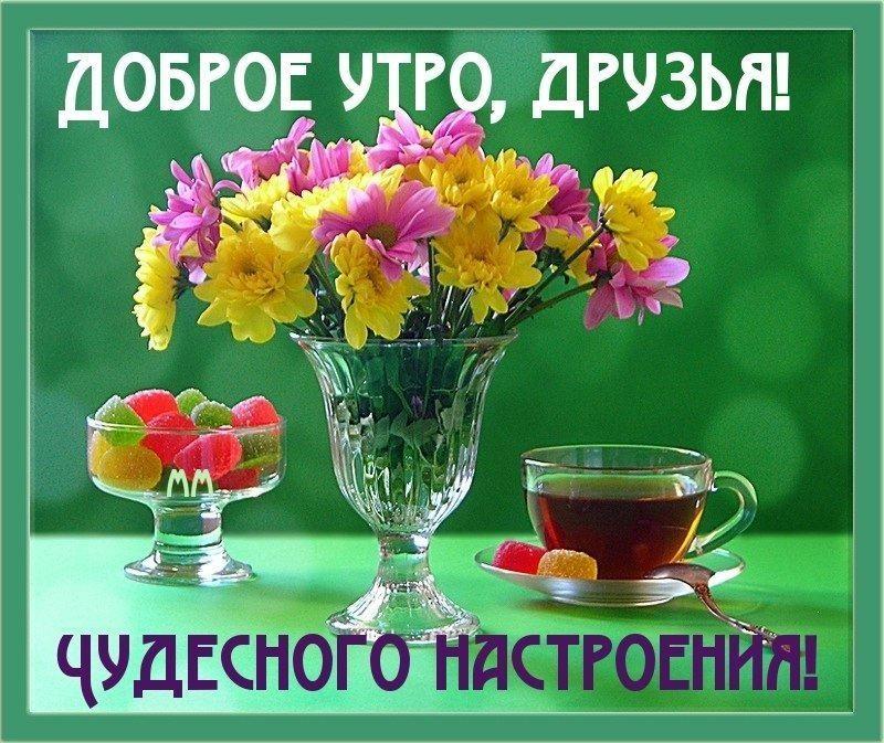 Красивая открытка доброе утро друг, вас обожаю