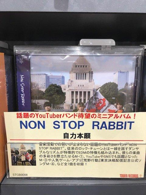 タワーレコード アリオ亀有店's photo on #CD入荷情報
