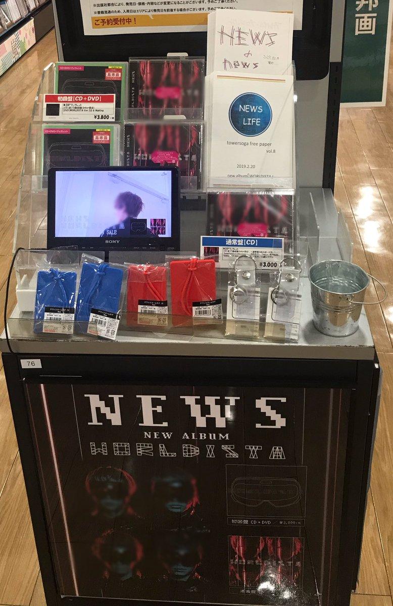 タワーレコード西武高槻店's photo on #CD入荷情報