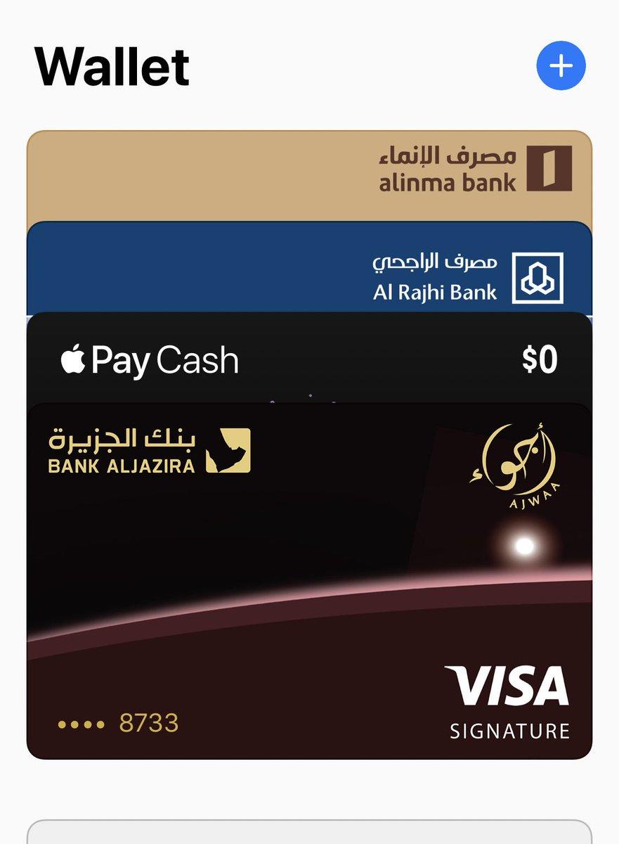 تفعيل بطاقة الصراف بنك الجزيرة Bitaqa Blog