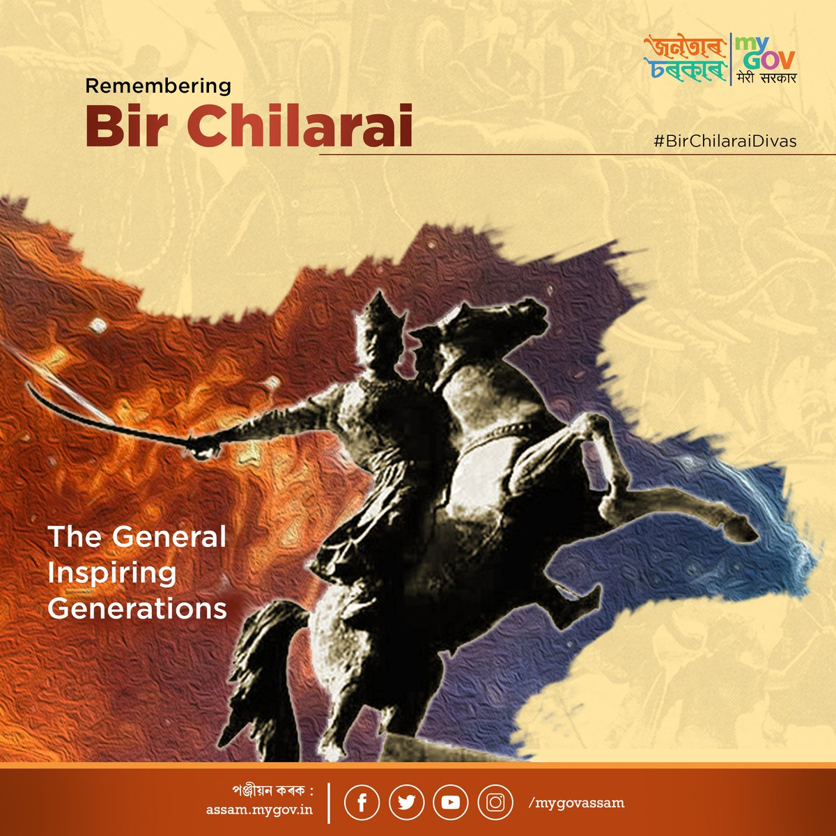 Chilarai, brother and commander-in-chief of Koch king Nara Narayana, is well known for his valour, skilled warfare techniques and swift decision making abilities, and hence came to be called 'Chila Rai' (kite king). #BirChilaraiDivas