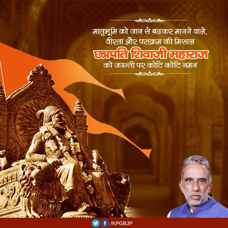 महान हिंदुत्व रक्षक, वीरता और पराक्रम की मिसाल, परम देशभक्त छत्रपति शिवाजी महाराज को जयन्ती पर शत शत नमन ll