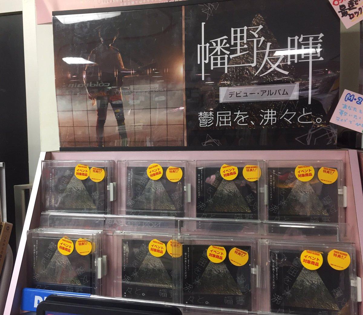 タワーレコード名古屋近鉄パッセ店's photo on #CD入荷情報