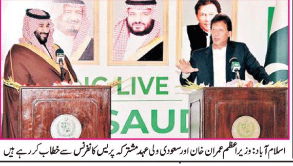 شہزادہ محمد کا 2107 پاکستانی قیدی رہا کرنیکا حکم' انتہا پسندی' دہشت گردی کیخلاف جنگ جاری رکھیں گے : پاکستان' سعودی عرب https://www.nawaiwaqt.com.pk/19-Feb-2019/985908… @pid_gov #CrownPrinceinPakistan #CrownPrinceofSaudiArabia #Pakistan #Economy