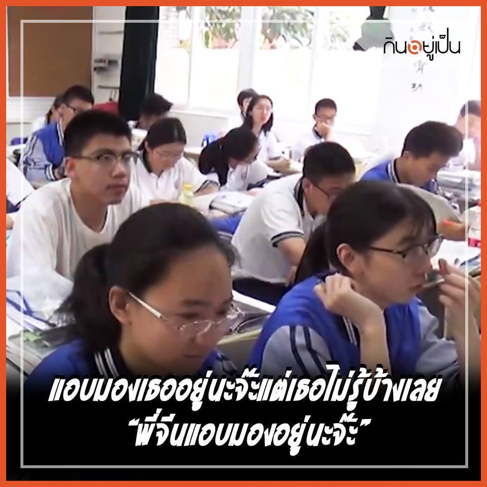 """จีนติดระบบวิเคราะห์พฤติกรรมเด็กในห้องเรียน""""ตั้งใจเรียนมั้ย?"""" . อ่านข้อมูลเพิ่มเติมได้ที่: https://www.kinyupen.co/gensetter/5185/ . #กินอยู่เป็น #Kinyupen #Gensetter #China #Facescan #Education #rerunnews"""