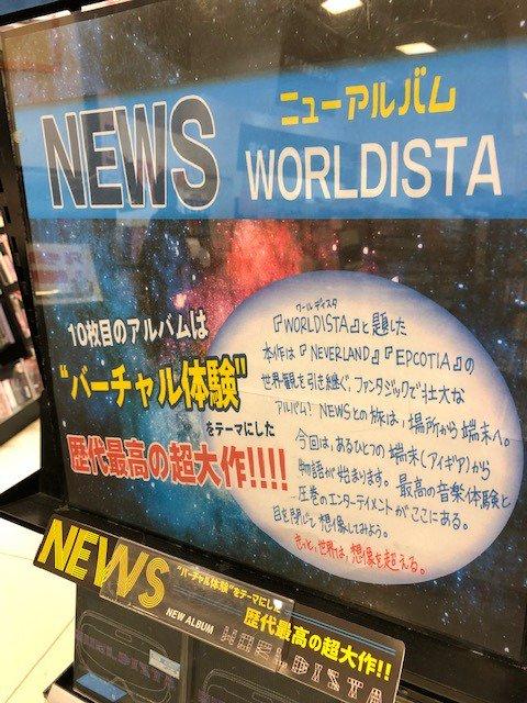 HMVイオンモール与野's photo on #CD入荷情報