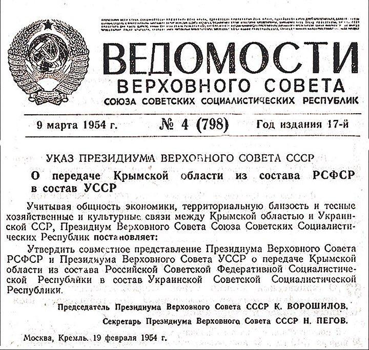«Раздавая русские земли, боровшийся за власть Хрущев покупал лояльность местных элит»: 65 лет назад Крым был передан Украине  https://t.co/LCzZXbnQyY