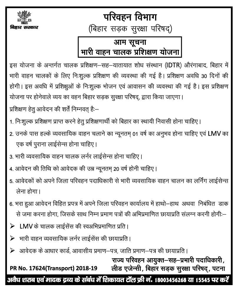 भारी वाहन चालक प्रशिक्षण योजना,  बिहार सड़क सुरक्षा परिषद्,  परिवहन विभाग, बिहार सरकार  #BiharTransportDept