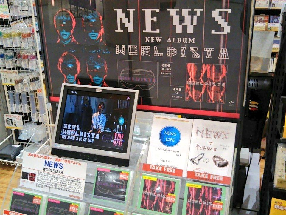 タワーレコード アリオ橋本店's photo on #CD入荷情報
