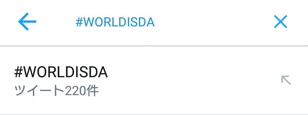 予測変換? で出てくるから間違える方いるだろうなーと思ってたけど💦  ディスダにならないようにね! #NEWS #WORLDISTA