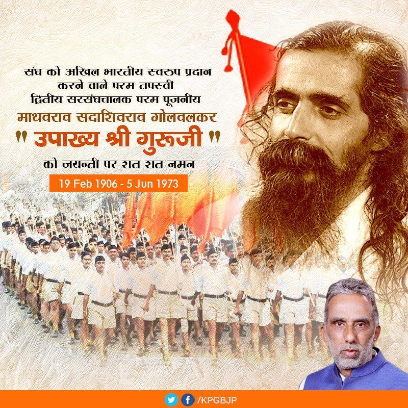 संघ के द्वितीय सरसंघचालक श्री गुरु जी की जयंती पर कोटि-कोटि नमन।