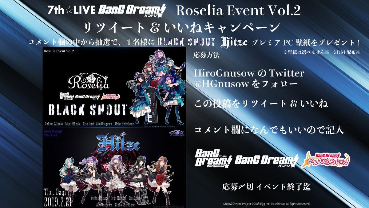 Hirognusow Roselia From Sayo Hikawa S Tweet Roselia Event