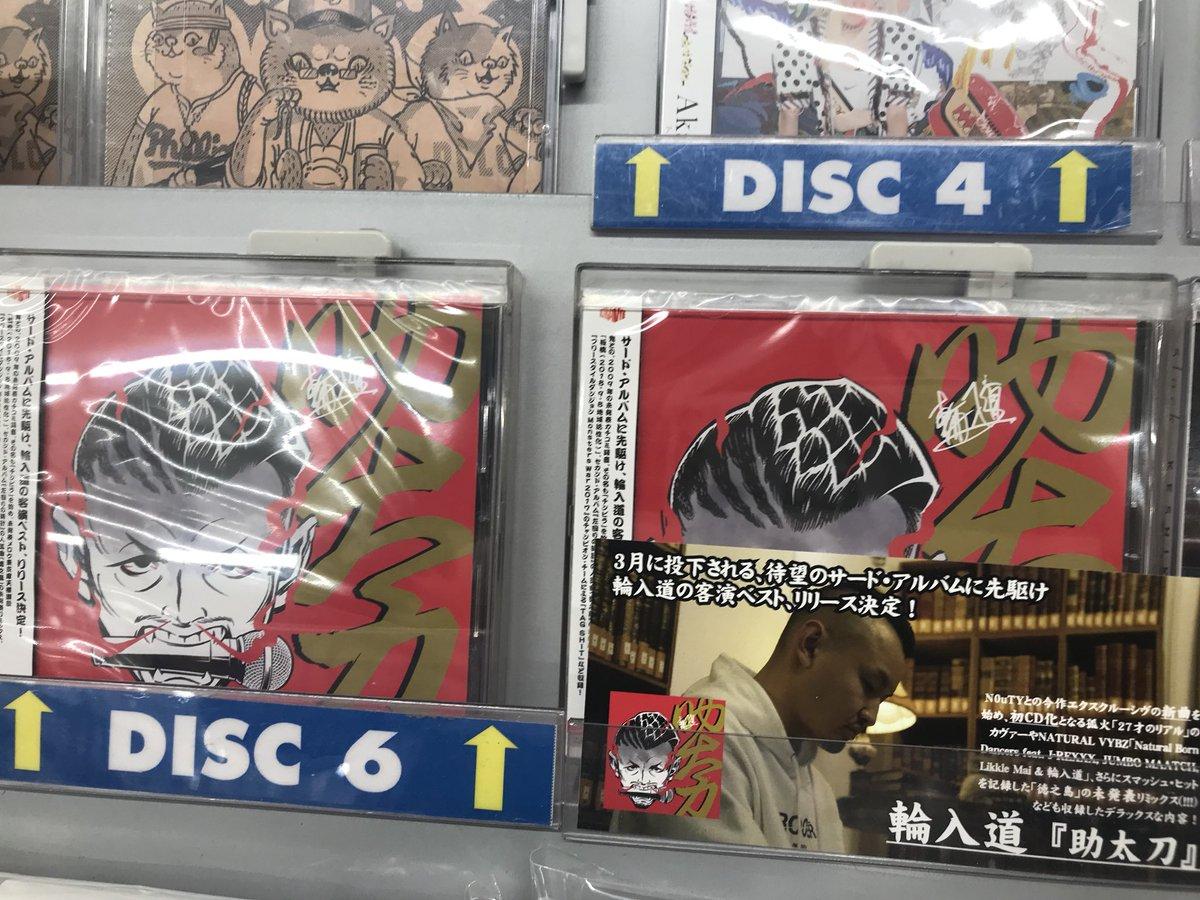タワーレコード札幌ピヴォ店's photo on #CD入荷情報
